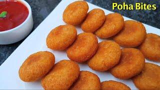 पोहे का सबसे आसान और टेस्टी नाश्ता जो आप रोज़ बनाकर चाय के साथ खाएंगे /Poha Bite /Snacks