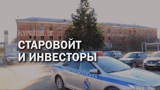 Роман Старовойт с визитом в Карла Либкнехта и Черницыно