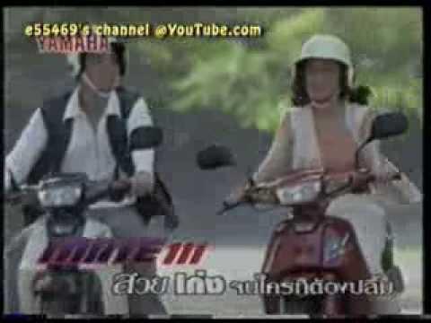 โฆษณาไทย ปี พ.ศ. 2538 -  รถจักรยานยนต์ Yamaha Mate 111