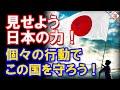 特措法には限界も 個々の行動が日本を守る!!