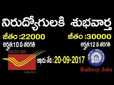 నిరుద్యోగులకి శుభవార్త || India Post Office Recruitment 2017 - Indian Railways RRB Jobs 2017