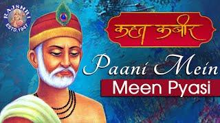 Paani Mein Meen Pyasi With Lyrics & Meaning   - YouTube
