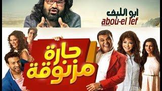 تحميل اغاني حارة مزنوقة | نادر أبو الليف | أغنية فيلم حارة مزنوقة MP3