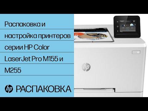 Распаковка и настройка принтеров серии HP Color LaserJet Pro M155 и M255