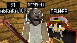 ТРОЛЛЮ ГРИФЕРА СКИНОМ БАБУЛИ ГРЕННИ (Анти-грифер шоу) MINECRAFT PE Granny Ужасы
