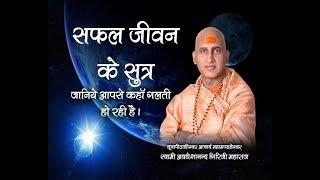 Successful Life Sources by Swami Avdheshanand Giri Ji Maharaj