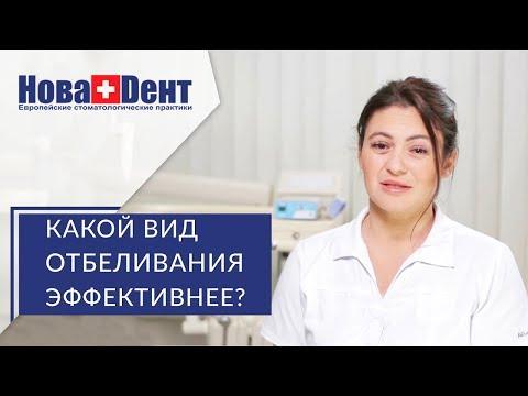 👄 Три современных метода отбеливания зубов. Методы отбеливания зубов. НоваДент. 12+