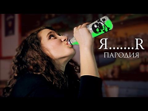 ПАРОДИЯ / Потап и Настя - Я......Я / ЯдовитаЯ