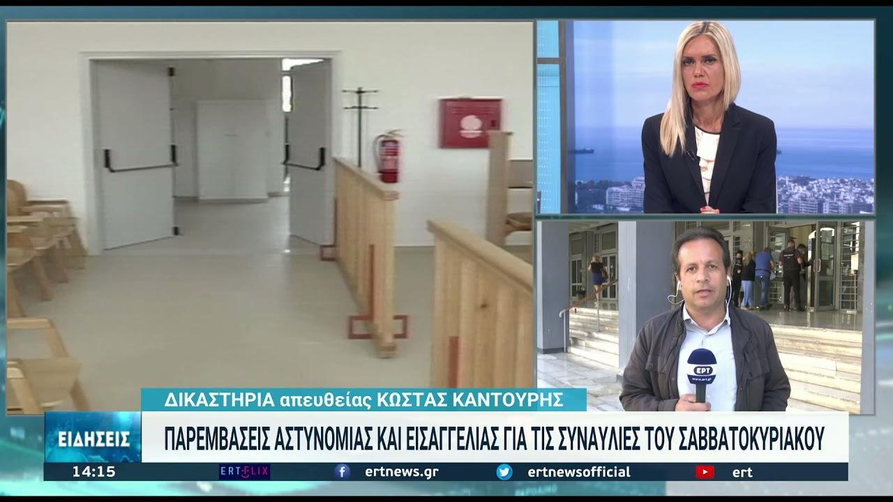 Εισαγγελική παρέμβαση για δύο συναυλίες στη Θεσσαλονίκη | 04/10/2021 | ΕΡΤ