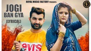 Jogi Ban Gya ( Lyrical ) | Anjali Raghav, Hitesh Dagar | New Haryanvi Songs Haryanavi 2019 | RMF