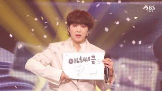 강승윤(KANG SEUNG YOON) - '아이야 (IYAH)' 0418 SBS Inkigayo