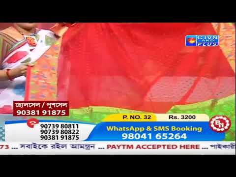 BANARASI NIKETAN CTVN Programme on June 14, 2019 at 4:30 PM