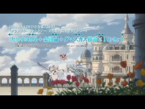 『GRANBLUE FANTASY The Animation Season 2』ED 蒼