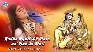 Radhe pyari de daro na' Banshi Mori Devi Chitralekhaji