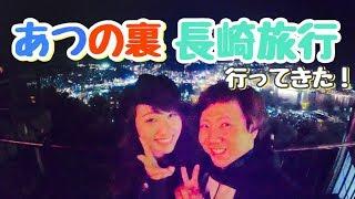 [H.I.S.国内旅行]夫婦で長崎の観光名所まわってみた!!