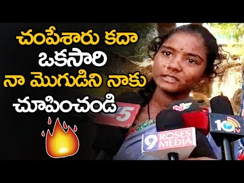 Chennakesavulu Wife Asking For His Husband Body || Chennakesavulu Wife Emotional || NSE