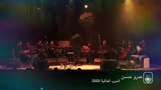 تحميل اغاني عمرو حسن-الحرب العالمية التالتة /Amr-Hassan _The third world war MP3