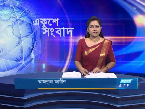 07 PM News || সন্ধ্যা ০৭টার একুশে সংবাদ || 27 July 2021 | ETV News
