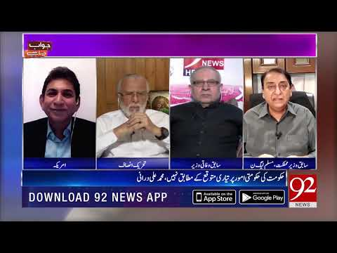 Rana afzal respond and give suggestion on fawad ch statement | 26 Sep 2018 | 92NewsHD
