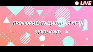 Профориентационная игра Shkolkovo | 1 сезон 2018 [live]