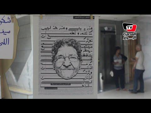«مع سيف».. حفل تأبين المحامي أحمد سيف بنقابة الصحفيين وسط حضوركبير