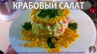 """Крабовый салат ( """"Классический"""" рецепт салата с крабовыми палочками)   ГОТОВИТЬ ЛЕГКО"""