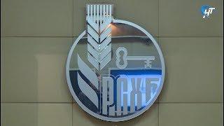 «Россельхозбанк» поддержит проекты в различных отраслях экономики Новгородской области