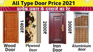 Door Price 2021| Aluminium door price | Iron door price | Plywood Door price |building material rate