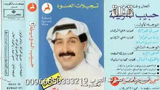 تحميل اغاني يا هوى البال / حبيب الدويله MP3