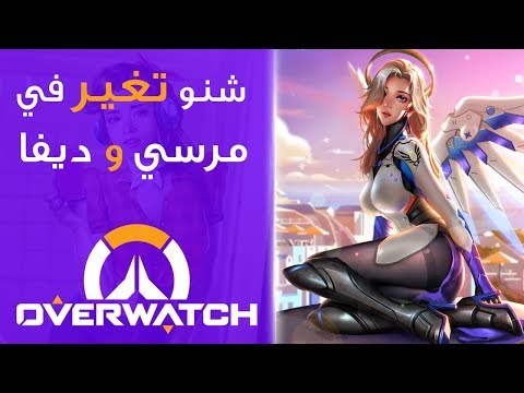 تغييرات جديدة مرسي + ديفا    OVERWATCH