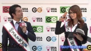 杉村太蔵、佐藤かよ登場グミガーム「GGステマ党結成発表会」3