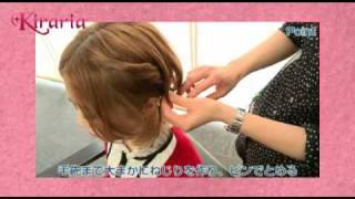 <モテ髪アレンジ>春のねじりサイドアップ_Kiraria(キラリア) - YouTube