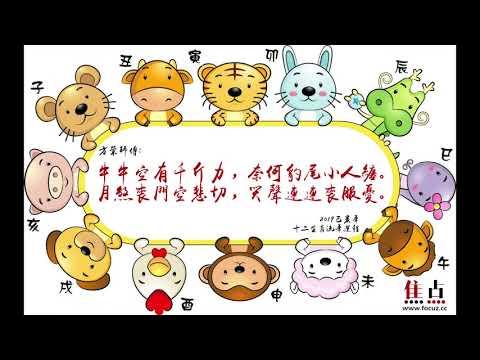 【全集】2019己亥年十二生肖流年運程︱方榮主講