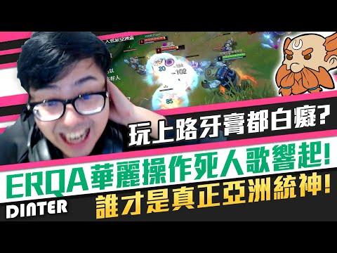 DinTer全新玩法 - 靈魂收割闇夜收割 & 黑書古拉格斯爆炸傷害完美Carry!!