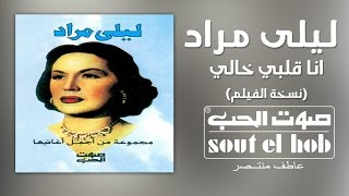 Ana Alby Khaly With Audio Reel Laila Mourad Official - انا قلبي خالي نسخة الفيلم ليلى مراد تحميل MP3