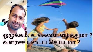 Success is nothing more than a few simple disciplines, practiced every day | Tamil motivational