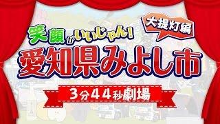 みよし市3分44秒劇場Vol.9「とにかくデカい!みよし市の大提灯」宮川大助・花子