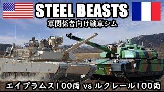 【Steel Beasts】エイブラムス100両vsルクレール100両 #1