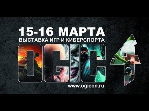 OGIC 4 - Выставка компьютерных игр и 3D