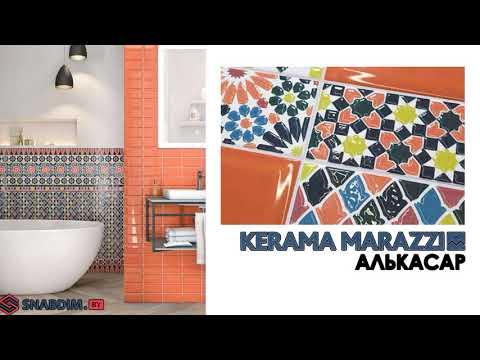 Яркая плитка KERAMA MARAZZI - каталог 2019 (новинка)