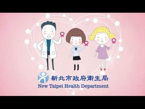 婦癌防治宣導影片