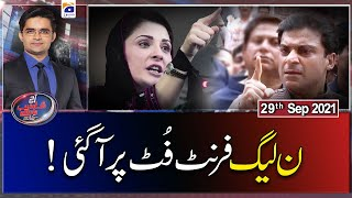 Aaj Shahzeb Khanzada Kay Sath | 29th September 2021