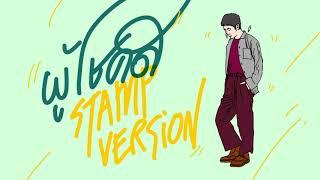 STAMP - ผู้โชคดี ( Stamp Version )