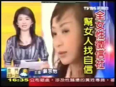 【TVBS NEWS報導】女人徵信