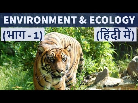 Download (HINDI) Environment & Ecology - 2016 + 2017 Current Affairs - Part 1 - UPSC/IAS