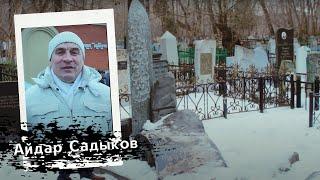 Татарское кладбище в Ново Татарской слободе Казани. Часть 2
