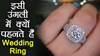 Wedding Ring finger| बाएं हाथ की अनामिका में ही क्यों पहनाते हैं शादी की अंगूठी |Boldsky