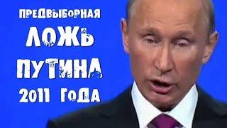 Предвыборная ложь Путина 2011 года