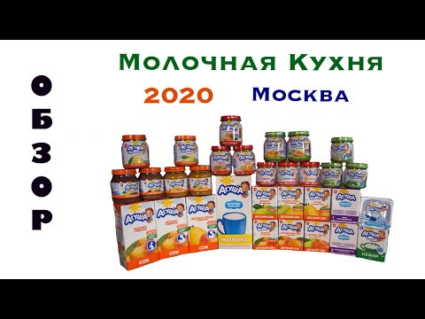 Что дают на МОЛОЧНОЙ КУХНЕ? | Москва, март 2020