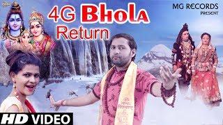 4g Bhola Return | Sonu Sharma | Sonu Soni | 4g Ka Jamana Bhola 2018 | Kawad Dj Song